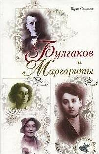 Master and margarita thesis