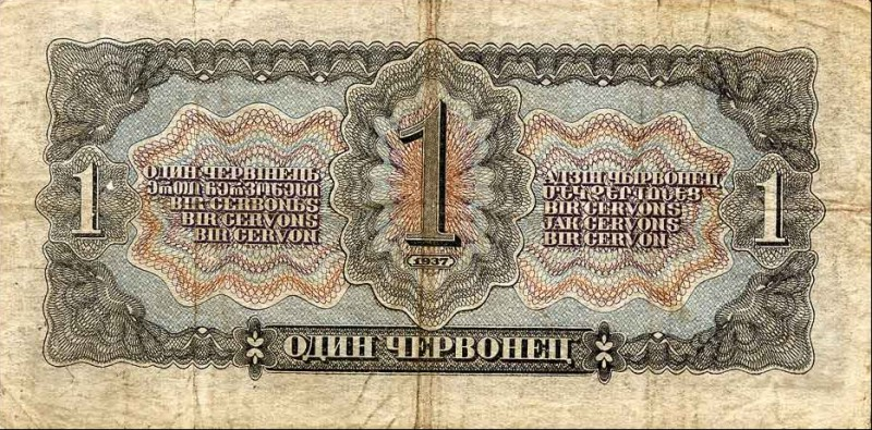 A chervonets from 1936