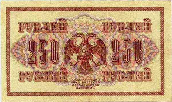 250 rubles bill with swastika
